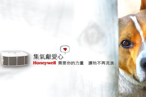honeywell向应救援流浪动物