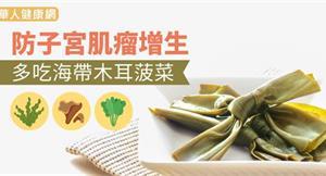 防子宮肌瘤增生 多吃海帶木耳菠菜