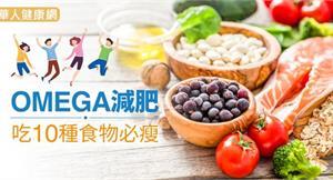 OMEGA減肥 吃10種食物必瘦