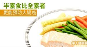 半素食比全素者 更能預防大腸癌