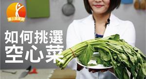 促進排便好食物 空心菜挑選小撇步