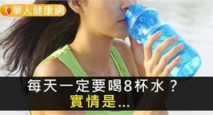 《PK網傳》每天一定要喝8杯水?實情是…