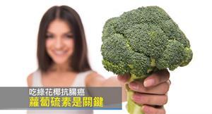 吃綠花椰抗腸癌 蘿蔔硫素是關鍵