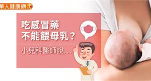 吃感冒藥不能餵母乳?小兒科醫師說…