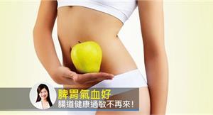 脾胃氣血好 腸道健康過敏不再來!