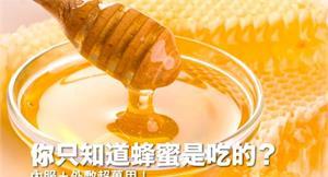 你只知道蜂蜜是吃的?內服+外敷超萬用!