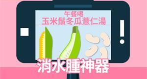 消水腫神器 午餐喝玉米鬚冬瓜薏仁湯