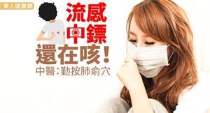 流感中鏢還在咳!中醫:勤按肺俞穴