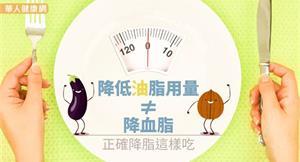 降低油脂用量≠降血脂 正確降脂這樣吃