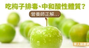 吃梅子排毒、中和酸性體質?營養師正解…
