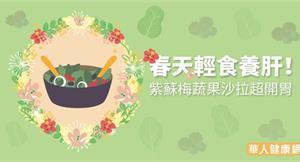 春天輕食養肝!紫蘇梅蔬果沙拉超開胃