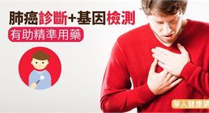 肺癌診斷+基因檢測 有助精準用藥