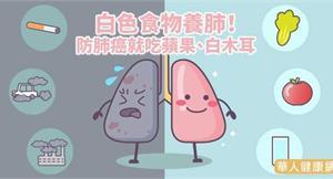 白色食物養肺!防肺癌就吃蘋果、白木耳