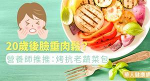 20歲後臉垂肉鬆?營養師推推:烤抗老蔬菜包