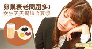 卵巢衰老問題多!女生天天喝綜合豆漿