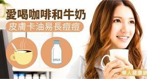 愛喝咖啡和牛奶 皮膚卡油易長痘痘