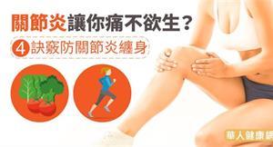 關節炎讓你痛不欲生?4訣竅防關節炎纏身