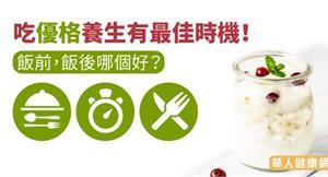 吃優格養生有最佳時機!飯前,飯後哪個好?