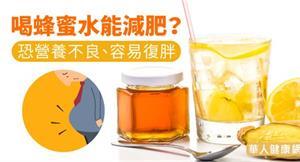 喝蜂蜜水能減肥?恐營養不良、容易復胖