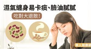 濕氣纏身易卡痰、臉油膩膩 吃對大退散!