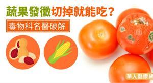 蔬果發黴切掉就能吃?毒物科名醫破解