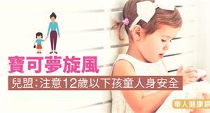 寶可夢旋風 兒盟:注意12歲以下孩童人身安全