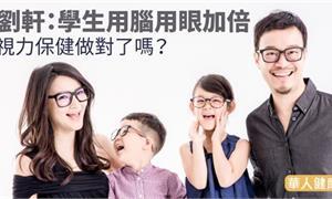 劉軒:學生用腦用眼加倍,視力保健做對了嗎?
