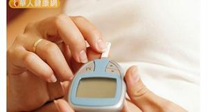 糖尿病治得好嗎?醫師這樣說…