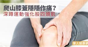 爬山膝蓋隱隱作痛?深蹲運動強化股四頭肌