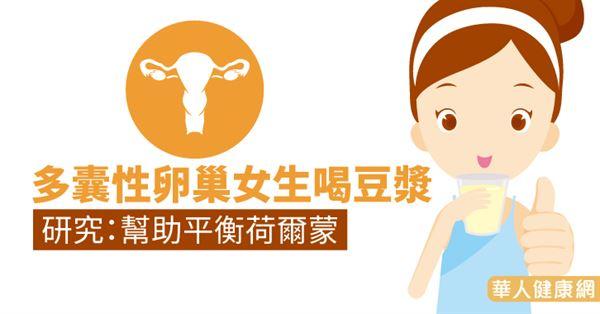 多囊性卵巢女生喝豆漿 研究:幫助平衡荷爾蒙