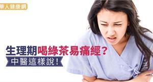 生理期喝綠茶易痛經?中醫這樣說!