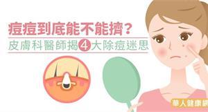 痘痘到底能不能擠?皮膚科醫師揭4大除痘迷思