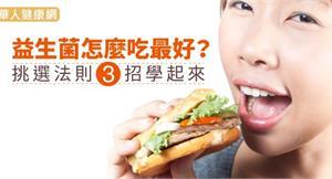 益生菌怎麼吃最好?挑選法則3招學起來