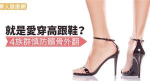 就是愛穿高跟鞋?4族群慎防髕骨外翻