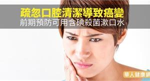 疏忽口腔清潔導致癌變前期 預防可用含碘殺菌漱口水