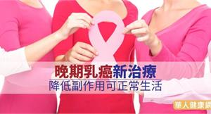 晚期乳癌新治療 降低副作用可正常生活