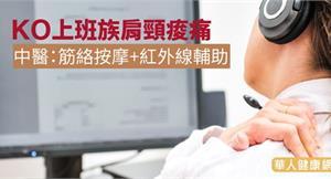 KO上班族肩頸痠痛 中醫:筋絡按摩+紅外線輔助
