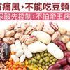 有痛風,不能吃豆類?尿酸先控制,不怕帝王病