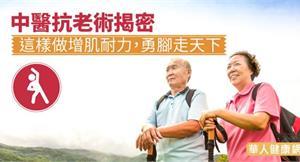 中醫抗老術揭密 這樣做增肌耐力,勇腳走天下