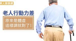 老人行動力差 原來是體虛,這樣調就對了!
