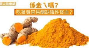 係金ㄟ嗎?吃薑黃容易釀缺鐵性貧血?