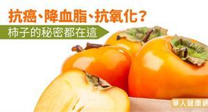 抗癌、降血脂、抗氧化?柿子的秘密都在這