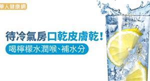 待冷氣房口乾皮膚乾!喝檸檬水潤喉、補水分