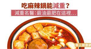 吃麻辣鍋能減重?減重名醫:最油最肥在這裡…