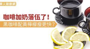 咖啡加奶落伍了!黑咖啡配黃檸檬瘦更快?
