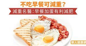 不吃早餐可減重?減重名醫:早餐加蛋有利減肥