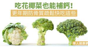 吃花椰菜也能補鈣!更年期防骨質疏鬆快吃這些