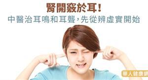 腎開竅於耳!中醫治耳鳴和耳聾,先從辨虛實開始