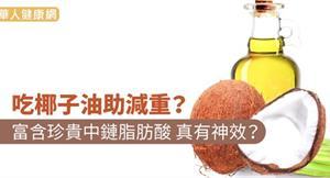 吃椰子油助減重?富含珍貴中鏈脂肪酸 真有神效?