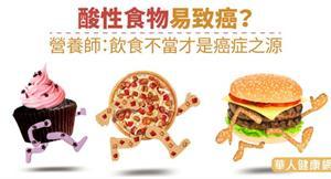 酸性食物易致癌?營養師:飲食不當才是癌症之源